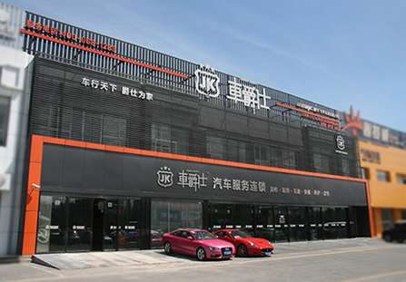 中国最有名的汽车美容连锁公司都有哪些?-请问