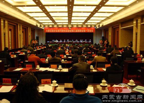 内蒙古经济发展与研究促进会举行换届大会--新