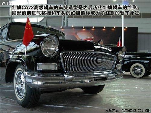 国产阅兵第一车 红旗CA72高清图片