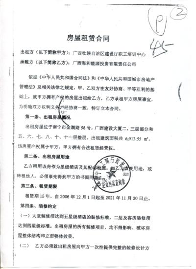 训中心涉嫌伪造租赁合同欺瞒财政检查图片