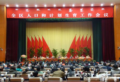 内蒙古将着力统筹解决人口数量素质等突出问题