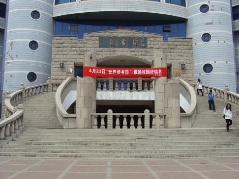 内蒙古工业大学举办 世界读书日 宣传活动