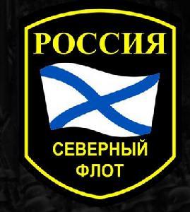 俄成立北方舰队红旗潜艇部队 今年或补充新潜艇