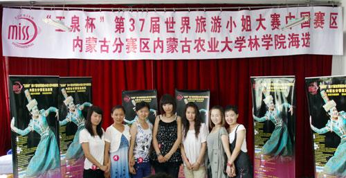 世界旅游小姐大赛内蒙古农业大学林学院海选