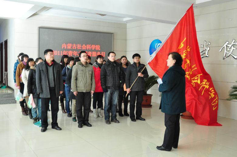 院机关党委组织青年志愿者服务活动