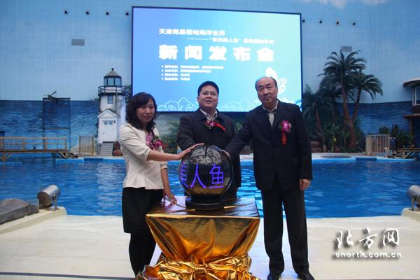 天津极地海洋世界美人鱼选拔大赛正式启动
