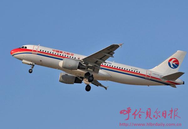 东航恢复海拉尔—大连—南京航线