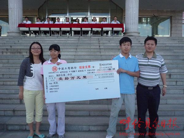 """此次""""海拉尔爱心之旅""""活动由南京大学商"""