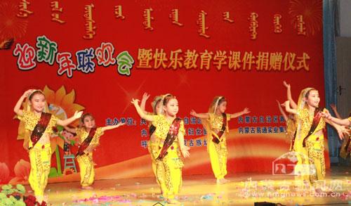 内蒙古团委青联妇联与蒙古族幼儿园举行迎新年联欢会