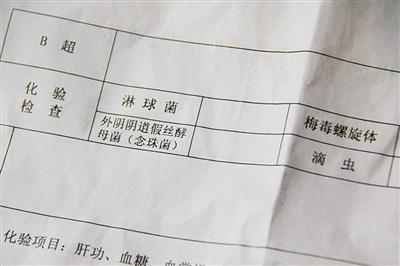包头师范学院申请认定幼师资格需查性病-包头