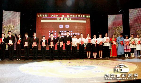 内蒙古机电学院董香萍-第三届全区大学生辩论赛结束 4支代表队获冠军