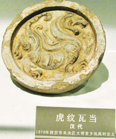 汉代虎纹瓦当(资料图片)