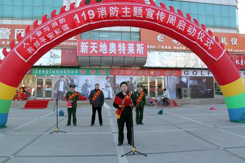 """扎兰屯市隆重举行""""119消防宣传周""""暨十八大消防安保"""