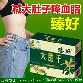 大肚子减肥茶怎么样 快速减脂肪不减水的新型产品