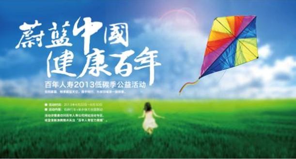 雾霾公益海报素材; 蔚蓝中国