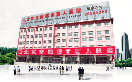 北京石景山附近人工流产医院哪家好北京古城都市丽人医院做人流有些