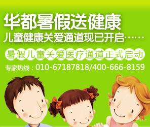 北京最佳治疗多动症医院是哪家-经济频道-内蒙