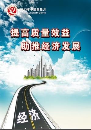 2013年全国质量月宣传海报