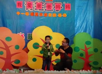 赛罕区第一幼儿园开展感恩父母亲子活动