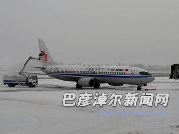 巴彦淖尔机场确保航班正常执飞