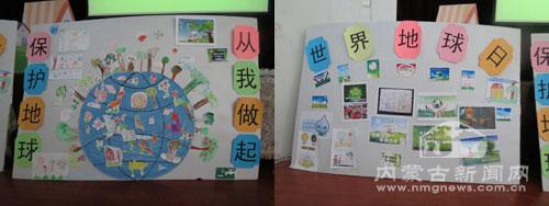 赛罕区第一幼儿园开展世界地球日主题活动