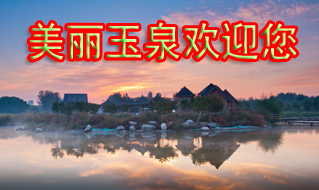 中国旅游日:让文明旅游进社区