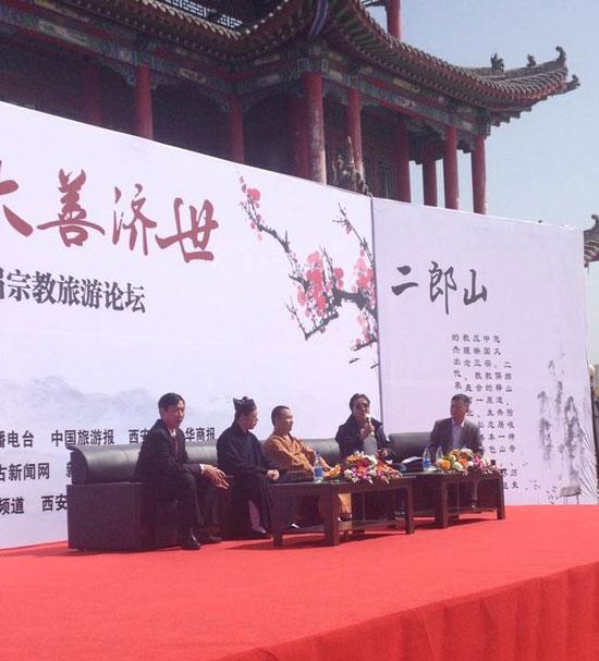 中国神木二郎山首届宗教旅游文化论坛圆满落幕