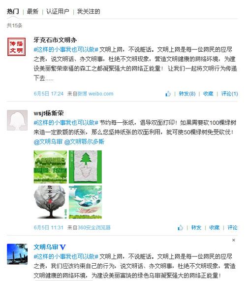 乌审旗微博话题讨论传播网络正能量图片