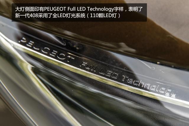 东风标致新一代408实拍 内外兼修