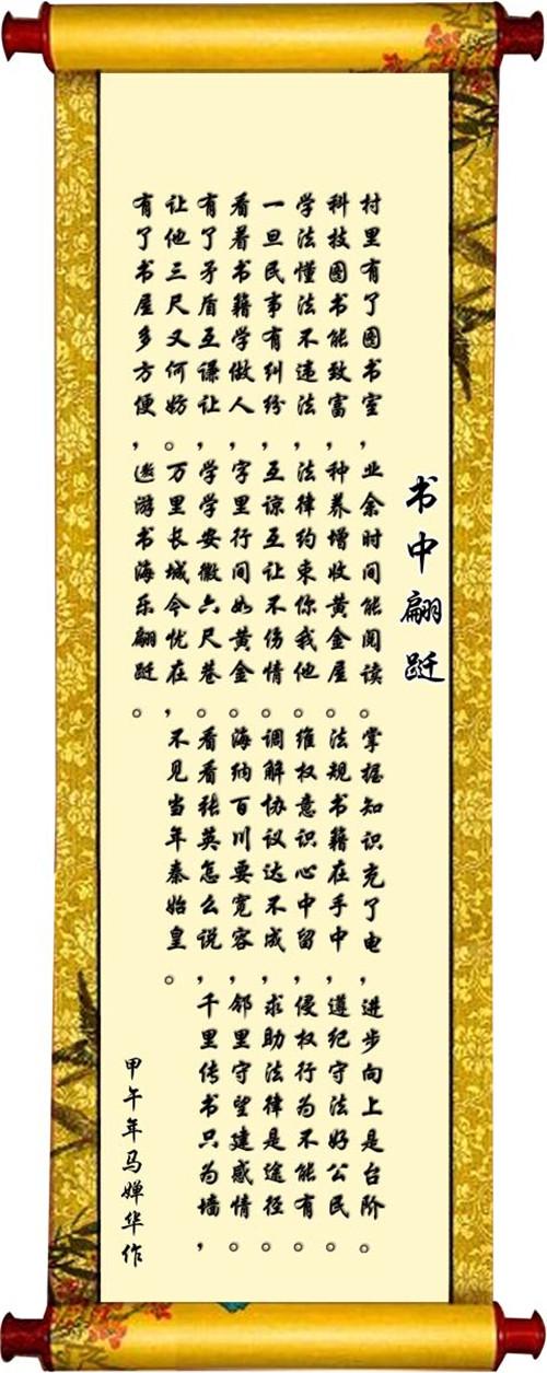 乡贤文化-内蒙古文明