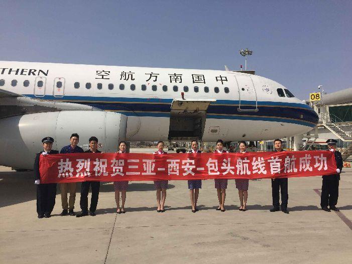 """为不断完善包头机场航线网络布局,满足包头地区航空市场需求,经过包头机场积极协调,中国南方航空公司新开通的三亚-西安-包头往返航线,3月31日首航。至此,每周二、四、六,包头飞往西安的航班达到三班,飞往三亚的航班达到两班。   据包头机场市场部的孙宇飞介绍,因为包头与西安同为""""一带一路""""战略中的重要城市,包头机场也加密了飞往西安的航班。孙宇飞说:""""包头飞往西安方向的航班上座率一直很高,即使现在每周二、四、六飞往西安的航班达到三班,每趟航班的上座率依然达到80%以上,首"""