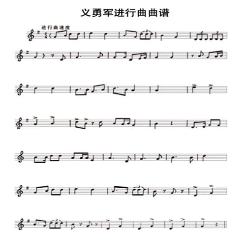 《义勇军进行曲》曲谱-再现历史 聂耳从敖汉旗获得 义勇军进行曲 素材