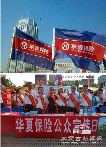 华夏保险内蒙古分公司开展7.8保险公众宣传日活动