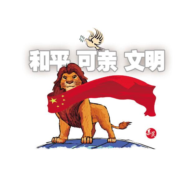 中国这头狮子已经醒了,但这是一只和平的,可亲的,文明的狮子.