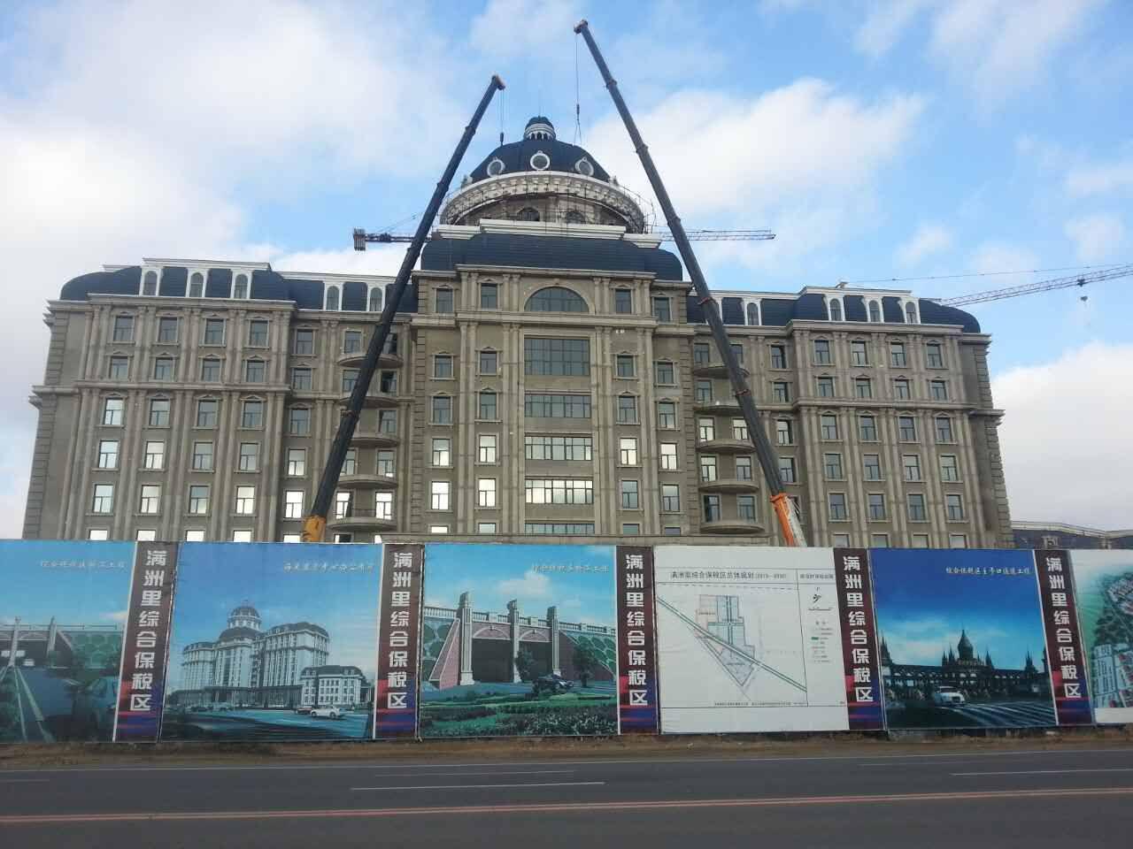满洲里海关特殊监管区(综合保税区)业务用房工程正式封顶