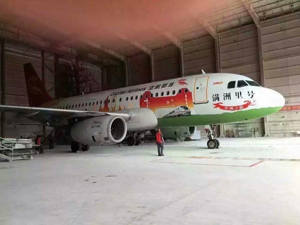 北京到内蒙古飞机