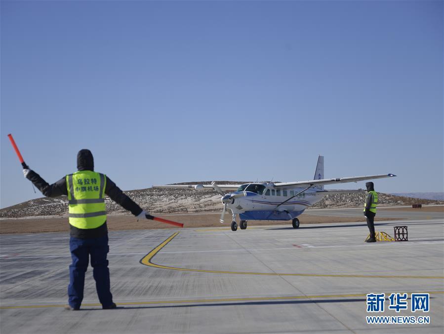 员在指挥首航飞机降落