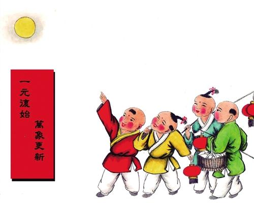 过春节图片卡通