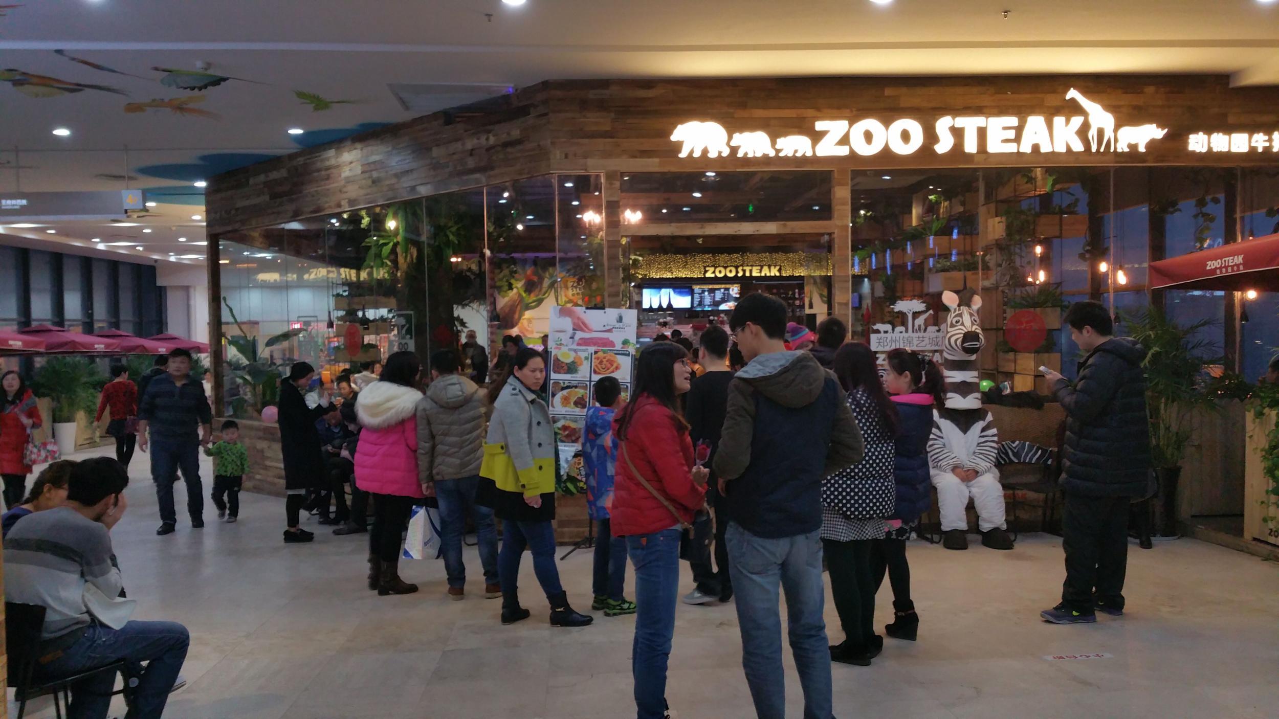 zoosteak动物园牛排咖餐厅的