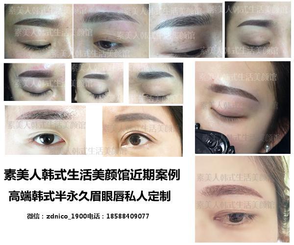 素美人揭秘广州深圳韩式半永久纹眉行业是否真得那么