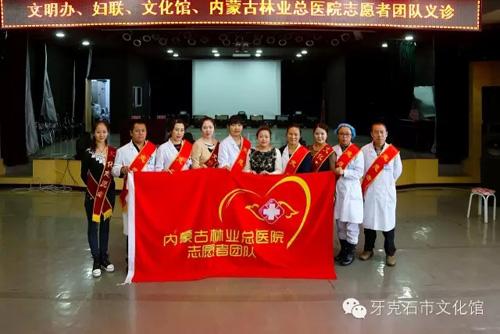 内蒙古林业总医院志愿者团队开展义诊活动-内蒙古