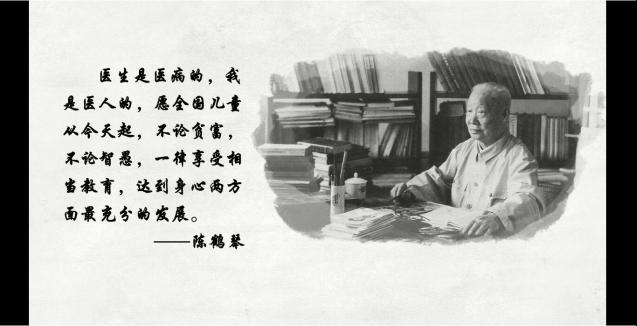 播放了由深圳特蕾新教育集团制作的,我国学前教育创始人陈鹤琴转记性