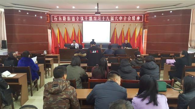 「学习动态」党的十八届六中全会精神宣讲走进石东路办事处