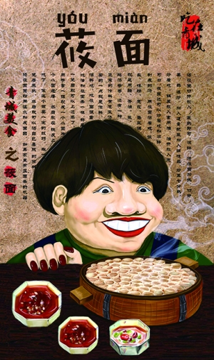 师大女生手绘青城美食,吃货看过来! - -内蒙古新闻网