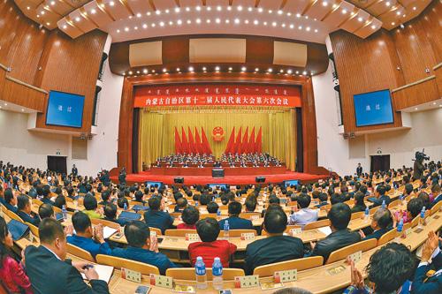 自治区十二届人大六次会议胜利闭幕