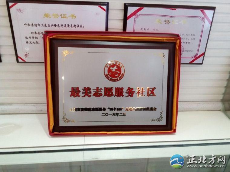 武荷香和清泉街社区获得的荣誉。