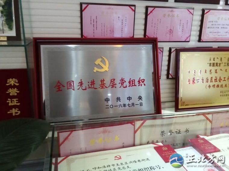 武荷香和清泉街社区获得的荣誉