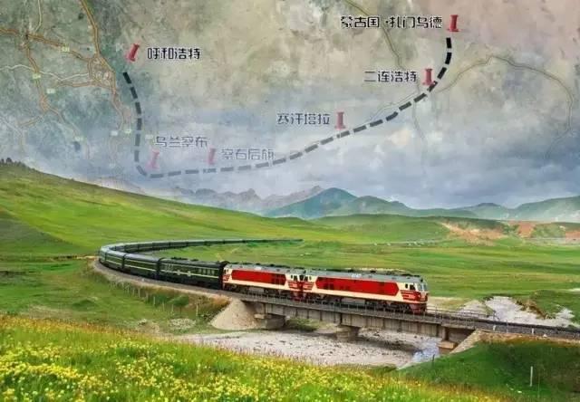 内蒙古口岸号旅游列车将于20日开行.jpg