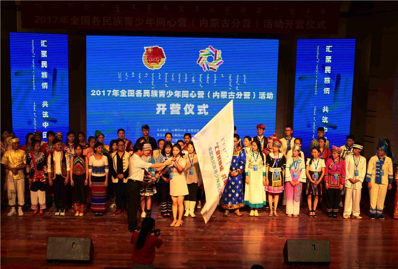 汇聚民族情 共筑中国梦