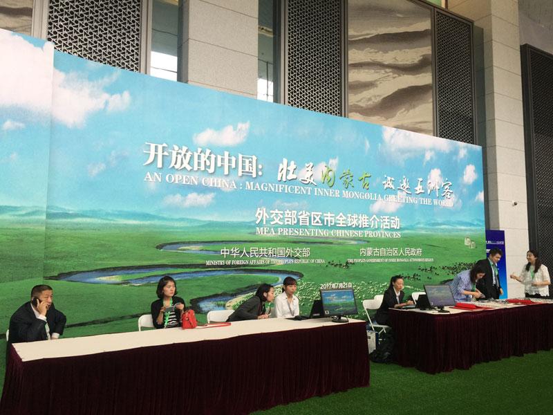 全球时尚活动资讯_外交部内蒙古全球推介活动举行-新闻中心-内蒙古新闻网